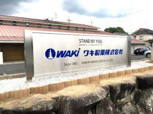 cong-chao-cong-ty-waki